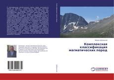 Bookcover of Комплексная классификация магматических пород