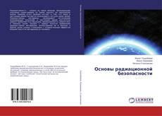 Bookcover of Основы радиационной безопасности