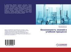 Buchcover von Осознанность знаний в учебном процессе
