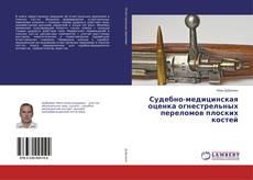 Bookcover of Судебно-медицинская оценка огнестрельных переломов плоских костей
