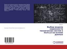 Bookcover of Выбор модели надежности технических систем в Mathcad на основе данных