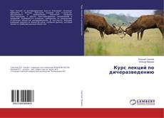 Bookcover of Курс лекций по дичеразведению