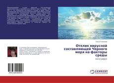 Couverture de Отклик вирусной составляющей Черного моря на факторы среды