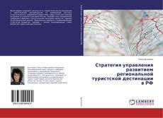 Стратегия управления развитием региональной туристской дестинации в РФ kitap kapağı