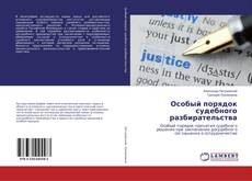 Couverture de Особый порядок судебного разбирательства