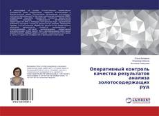 Обложка Оперативный контроль качества результатов анализа золотосодержащих руд