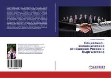 Buchcover von Социально -экономические отношения России и Кыргызстана