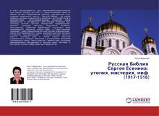 Bookcover of Русская Библия Сергея Есенина: утопия, мистерия, миф (1917-1918)