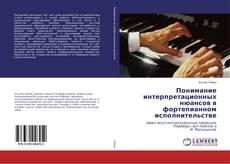 Обложка Понимание интерпретационных нюансов в фортепианном исполнительстве