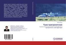 Bookcover of Тува приграничная