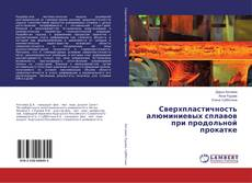 Bookcover of Сверхпластичность алюминиевых сплавов при продольной прокатке