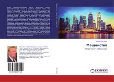 Bookcover of Мещанство