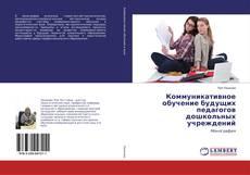 Bookcover of Коммуникативное обучение будущих педагогов дошкольных учреждений