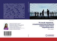 Buchcover von Устный перевод: социокоммуникативные характеристики переводчика