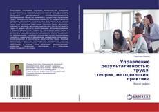 Обложка Управление результативностью труда: теория, методология, практика