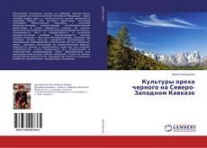 Copertina di Культуры ореха черного на Северо-Западном Кавказе