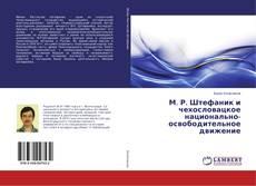 Portada del libro de М. Р. Штефаник и чехословацкое национально-освободительное движение