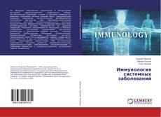 Bookcover of Иммунология системных заболеваний