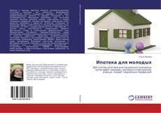 Bookcover of Ипотека для молодых