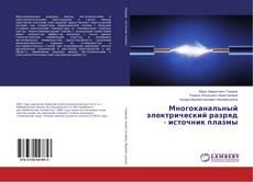 Buchcover von Многоканальный электрический разряд - источник плазмы