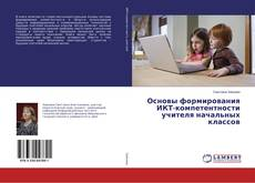 Bookcover of Основы формирования ИКТ-компетентности учителя начальных классов