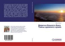Bookcover of Девичья Башня в Баку. Тайны древнего храма
