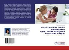 Воспитание младших школьников средствами народной педагогики бурят kitap kapağı