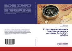 Bookcover of Структура и кинетика кристаллизации в системах Ag-İn-S(Se), A2vB3vı