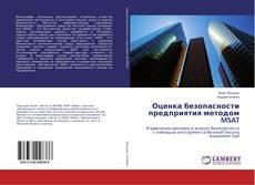 Bookcover of Оценка безопасности предприятия методом MSAT