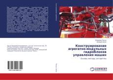 Buchcover von Конструирование агрегатно-модульных гидроблоков управления машин