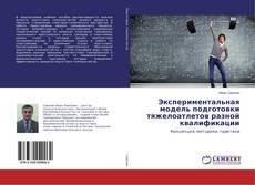 Bookcover of Экспериментальная модель подготовки тяжелоатлетов разной квалификации