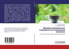Capa do livro de Ферментированные сывороточно-зерновые напитки