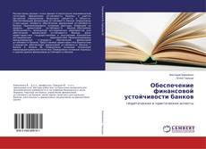 Borítókép a  Обеспечение финансовой устойчивости банков - hoz
