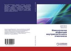 Bookcover of Иммунология инфекций внутриклеточного этиогенеза