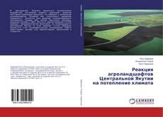 Portada del libro de Реакция агроландшафтов Центральной Якутии на потепление климата