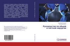 Capa do livro de Руководство по общей и частной хирургии