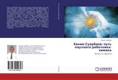 Обложка Хаким Суербаев: путь научного работника-химика