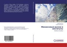 Финансовые рынки и институты kitap kapağı