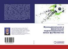 Bookcover of Функциональная и физическая подготовленность юных футболистов