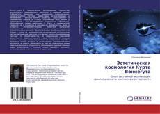 Copertina di Эстетическая космология Курта Воннегута