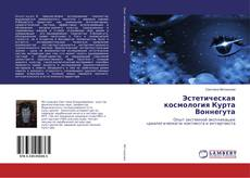 Buchcover von Эстетическая космология Курта Воннегута