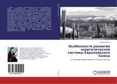 Обложка Особенности развития энергетической системы Европейского Союза