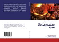 Обложка Опыт диагностики металлургических машин