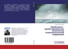 Bookcover of Проблемно - ориентированные технологии психологической коррекции