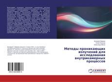 Bookcover of Методы проникающих излучений для исследования внутрикамерных процессов
