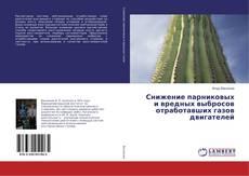 Bookcover of Снижение парниковых и вредных выбросов отработавших газов двигателей