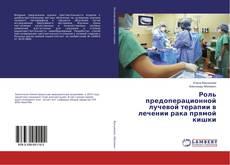 Couverture de Роль предоперационной лучевой терапии в лечении рака прямой кишки
