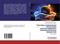 Bookcover of Система управления качеством многостадийных технологических процессов