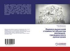 Bookcover of Оценка рыночной стоимости объектов жилищно-гражданского назначения