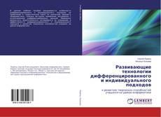Buchcover von Развивающие технологии дифференцированного и индивидуального подходов